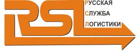 Русская Служба Логистики